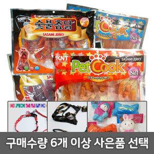 대용량 애견간식 300g-400g1봉/강아지간식/사은품선택