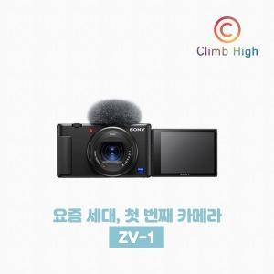 소니 정품 크리에이터를 위한 하이앤드 카메라 ZV-1
