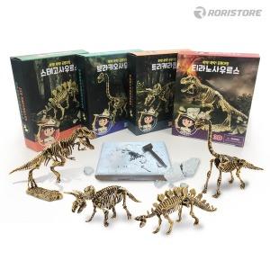 공룡화석 발굴키트 뚝딱뚝딱 발굴대장 장난감 교구