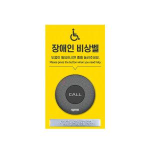 장애인화장실 비상벨 도움벨 호출벨 1개