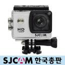 SJCAM 한국총판 SJ4000 화이트 Full HD 2인치