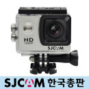 SJCAM 한국총판 SJ4000 실버 Full HD 2인치