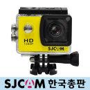 SJCAM 한국총판 SJ4000 옐로우 Full HD 2인치