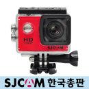 SJCAM 한국총판 SJ4000 레드 Full HD 2인치