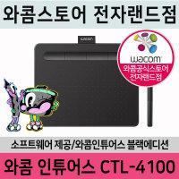 와콤 타블렛 CTL-4100 온라인강의용타블렛/전자랜드점