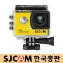 SJCAM 한국총판 SJ5000X ELITE 옐로우 4K 흔들림방지