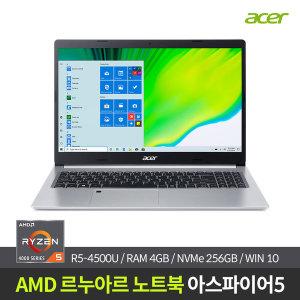 아스파이어5 A515-44 R5 4500U W10 Home 실버 최종65만