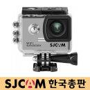 SJCAM 한국총판 SJ5000X ELITE 실버 4K 흔들림방지