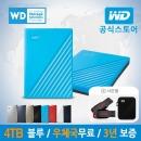 WD NEW My Passport 4TB 외장하드 블루 2020년 신제품