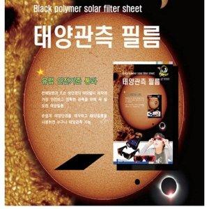 태양관측필름(A4)