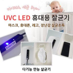 국산 UV 자외선 살균기-UV LED 2개사용 마스크 소독기