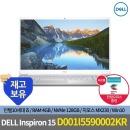 Inspiron15 5590 D001I5590002KR i5/128GB/Win10 한컴