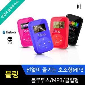 MPGIO 블루투스MP3 BLING(8G)_블랙/wma/가사지원/라디