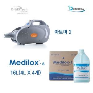 방역소독기 초미립자분무기 아토머2 + 메디록스s 16L