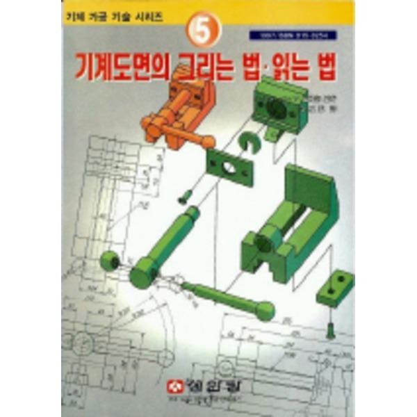 성안당 기계도면의 그리는법.읽는법(기계가공기술시리즈5)