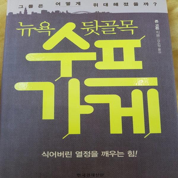 뉴욕 뒷골목 수프가게/존 고든.한국경제신문.2012