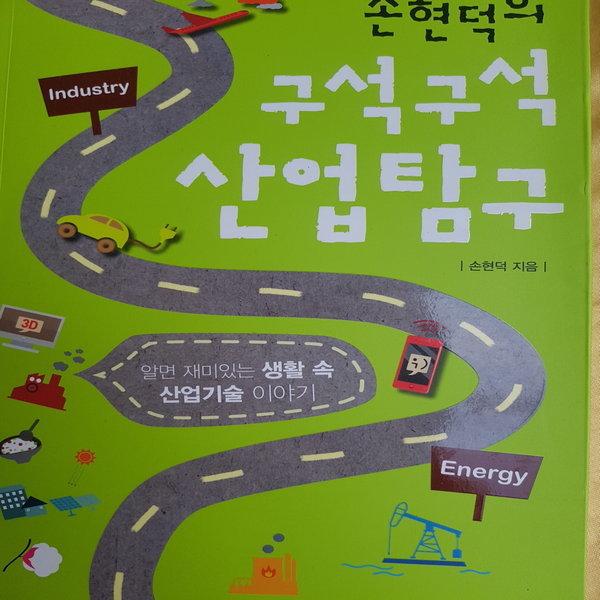 손현덕의 구석구석 산업탐구/손현덕.매일경제.2014