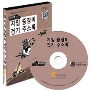 지입 중장비 건기 주소록 CD  한국콘텐츠미디어   편집부