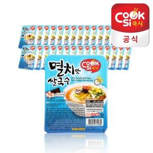 한스코리아공식 쿡시쌀국수 멸치맛 30개 1BOX