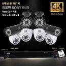 최고급 SONY 800만 8채널 국산 카메라 실내x4/실외x4