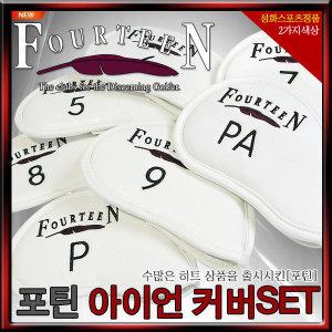 포틴  NEW Fourteen 아이언커버SET 정품  2가지색상