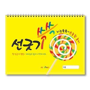 선긋기 쓱쓱 유아미술 스케치북 미술교재