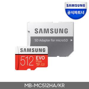 공식인증 마이크로SD EVO PLUS 512GB MB-MC512HA/KR
