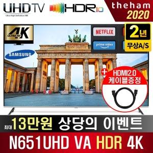 더함 N651UHD VA 스마트 HDR 삼성 RGB 패널 UHD TV