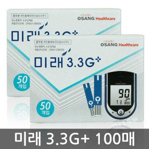 미래3.3G 플러스 혈당시험지 50매 x 2박스 (2022.03)