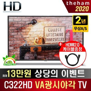 코스모 C322HD HD LED TV 03