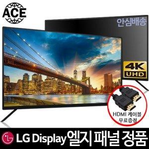 에이스글로벌 65 UHD TV 엘지패널정품 4K 스탠드설치