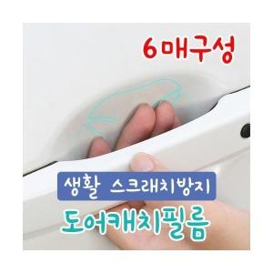 도어컵 PPF 문콕방지 도어캐치 자동차 보호필름 6매