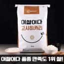 이쌀이다 고시히카리 햅쌀 10kg /2019년산/박스포장