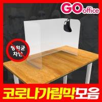 코로나가림막/비대면/책상가림판/조립형/일체형/투명