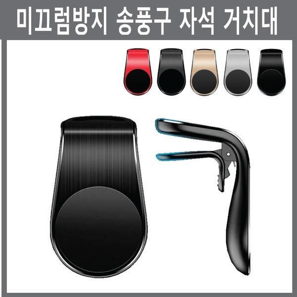 차량용 자동차 휴대폰 송풍구 거치대 자석 실리콘패드