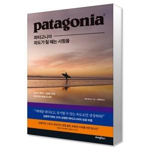 라이팅하우스 파타고니아 파도가 칠 때는 서핑을 책