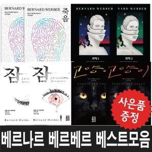 예쁜 볼펜 증정/베르나르 베르베르/기억/죽음/고양이/잠/소설