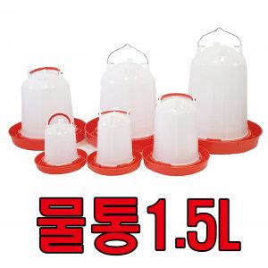 닭 병아리 조류 물통 급수기 1.5리터 물모이통