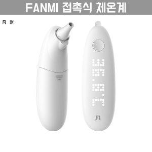 FANMI 접촉식 체온계/적외선 체온계 재고보유/무료배송