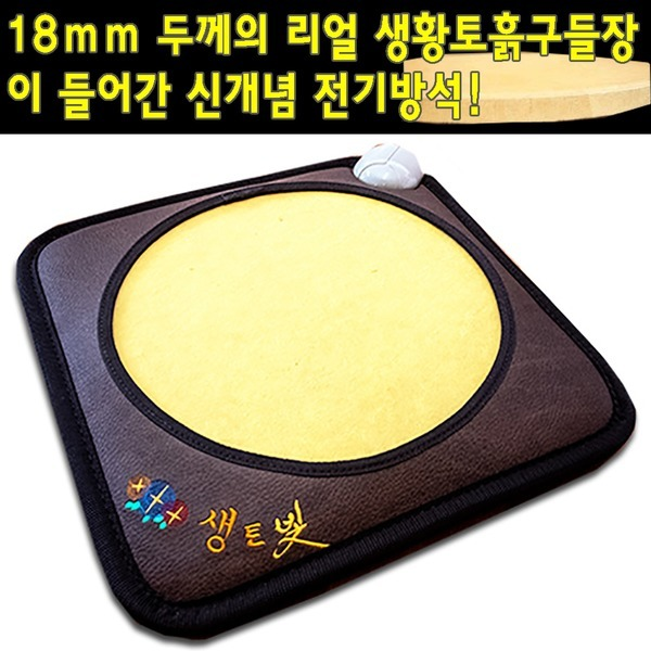 (생토빛 황토건강) 의자용 생황토구들장 전기방석