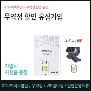 KT다이렉트/무약정 할인 유심/VIP멤버십/신한은행제휴