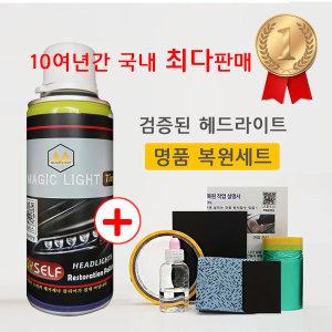 헤드라이트복원 제UV 1~2대용(재료+사포4)국내최다판매