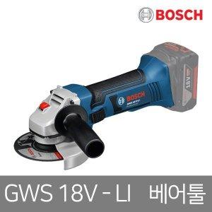 보쉬 전동 공구 충전 그라인더 GWS 18V-LI 본체만