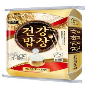 쌀 20kg 건강밥상 / 20년산 국내산100%/ 햅쌀 백미
