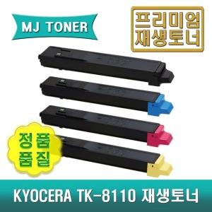 TK-8110KY 재생토너 M8124CiDN M8130CiDN TK-8110Y