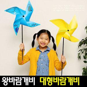 큰바람개비(1개)대형바람개비/캠핑용품/왕바람개비
