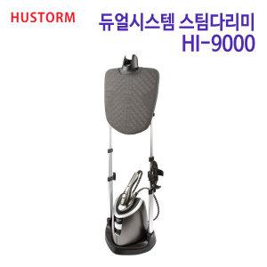 (정품특가) 휴스톰 듀얼시스템 스팀다리미 HI-9000