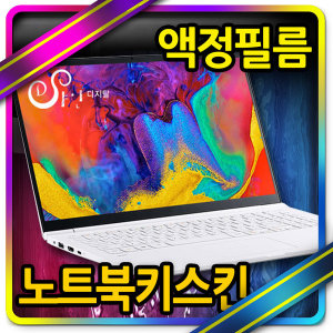 삼성 NT730QCR-A516A 노트북 키스킨/액정보호필름/블