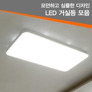 LED 거실등 무타공 직사각 화이트 50W / 주광색
