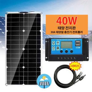 INSMA 40W 태양열 패널+30A 태양전지 충전 컨트롤